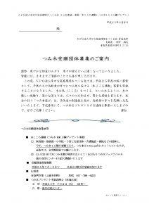 受贈団体募集案内手紙-2