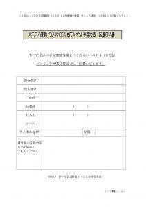 応募申込書-2